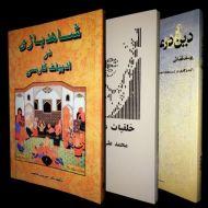 سه کتاب با هم، چاپ هندوستان