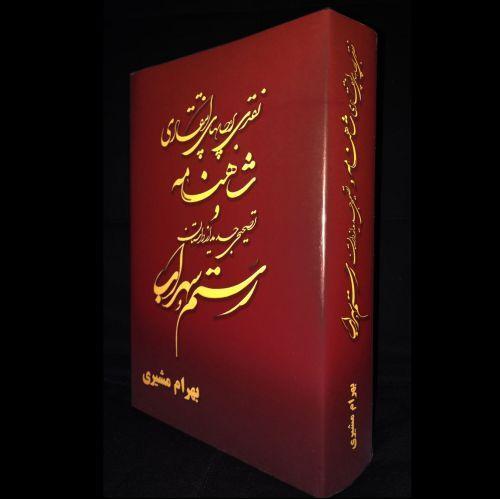 نقدی بر چاپهای انتقادی شاهنامه و تصحیحی جدید از داستان رستم و سهراب