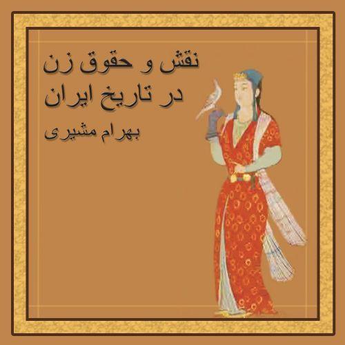 نقش و حقوق زن در تاریخ ایران