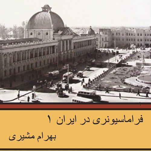 فراماسیونری در ایران