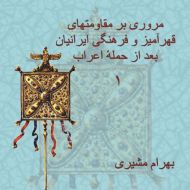 مروری بر مقاومتهای قهرآمیز و فرهنگی ایرانیان بعد از حمله اعراب