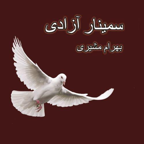 سمینار آزادی
